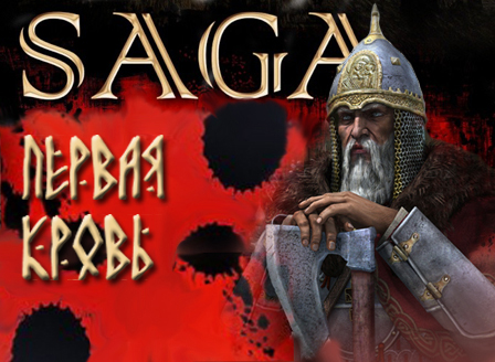 SAGA турнир SAGA Crescent Cross tournament